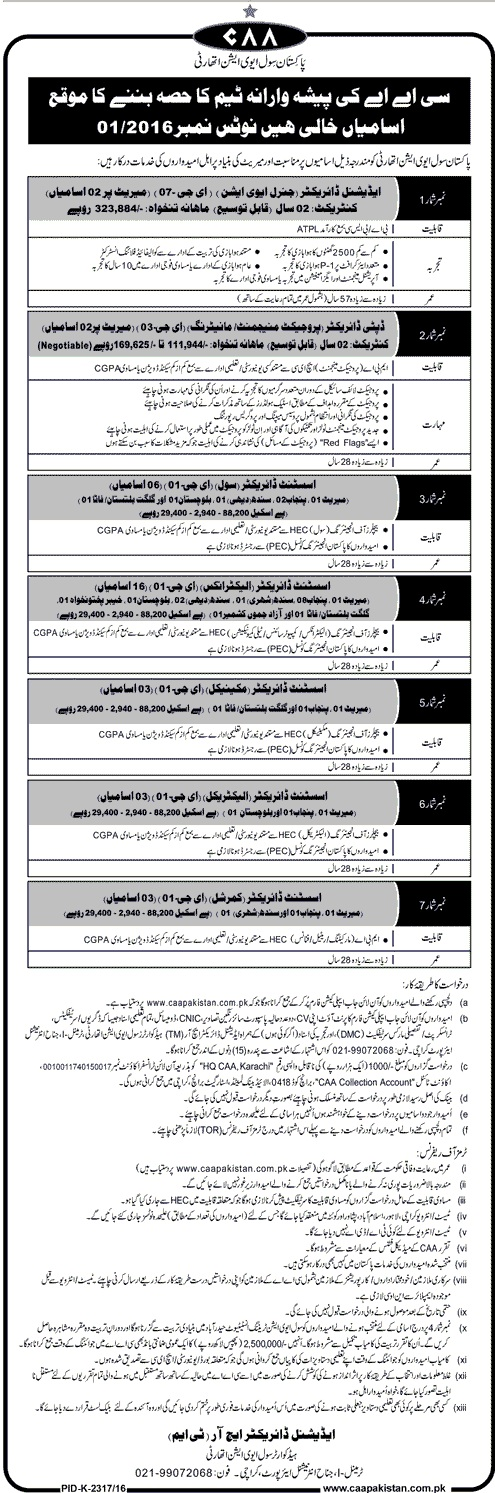 MBA & Engineers Jobs in Civil Aviation Authority Pakistan