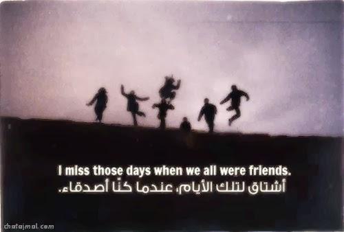 اشتاق لتلك الايام عندما كنا اصدقاء