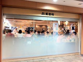 Umegaoka Sushi