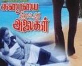 Karayai Thodatha Alaigal
