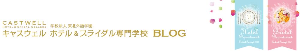 キャスウェル ホテル&ブライダル専門学校ブログ