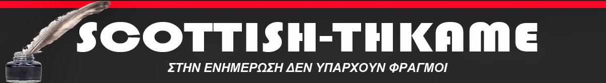 SCOTTISH-ΤΗΚΑΜΕ