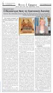 εφημερίδα ΝΕΟΣ ΑΓΩΝ Καρδίτσας