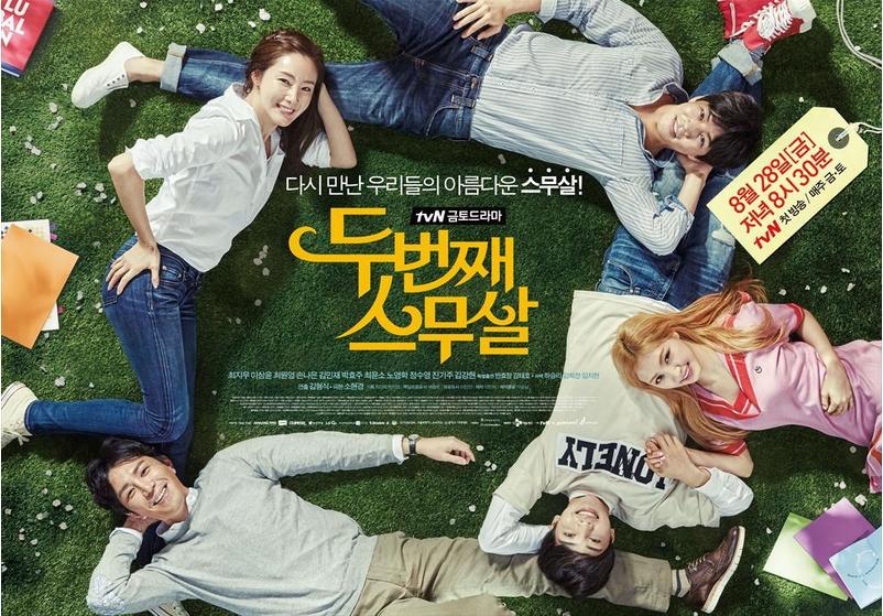 2015年韓劇 第二次二十歲線上看