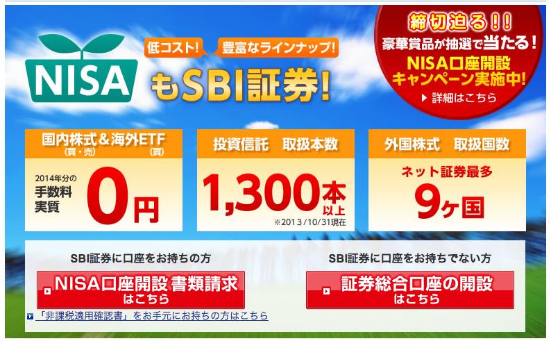 NISA口座をネット証券でどこにするか比較してみた