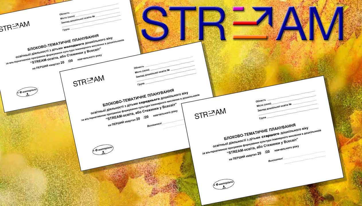 Серія книжок із STREAM-освіти