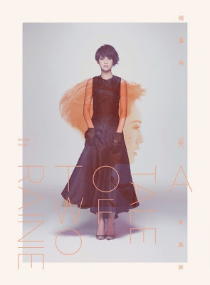 [Album] 雙丞戲(慶功典藏盤) / A Tale of Two Rainie - 楊丞琳Rainie Yang
