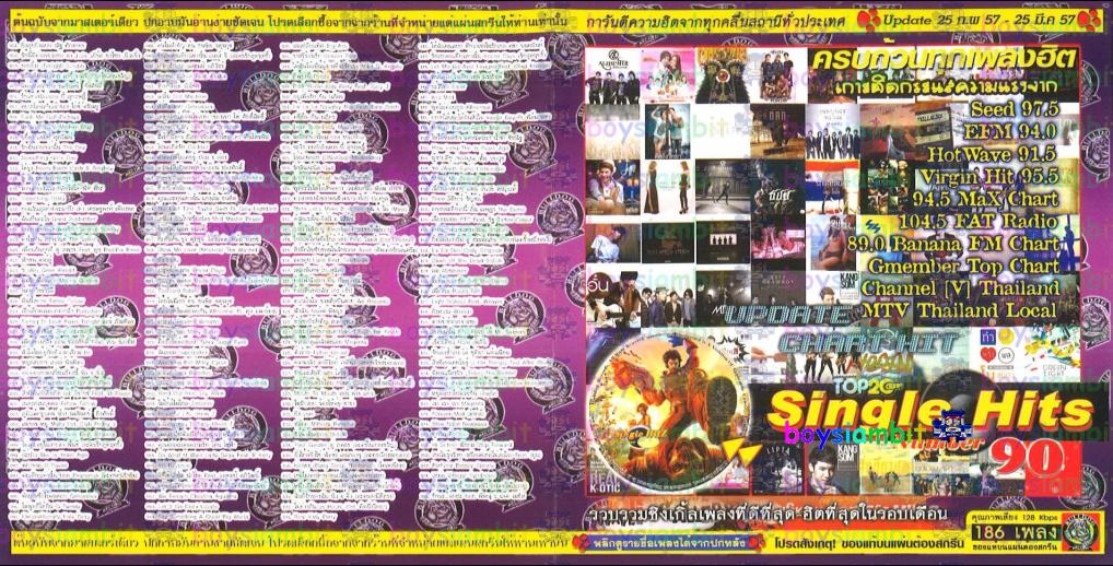 Download [Mp3]- [Hot New Hitz] ใหม่ รวมซิงเกิ้ลเพลงไทยที่ดีที่สุด ฮิตที่สุดในรอบเดือน Single Hits Number 90 อัพเดท 25 กุมภาพันธ์ 2557 ถึง 25 มีนาคม 2557 [Shared] 4shared By Pleng-mun.com