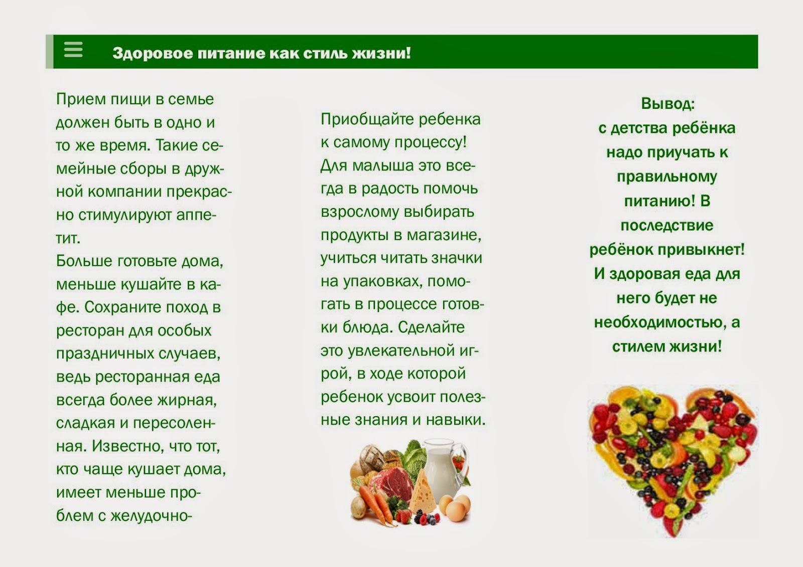 диетолог ковальчук о дробном питании для похудения