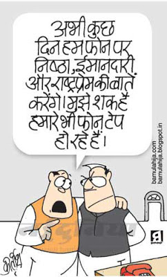 phone taping cartoon, corruption cartoon, corruption in india, indian political cartoon, congress cartoon, bjp cartoon