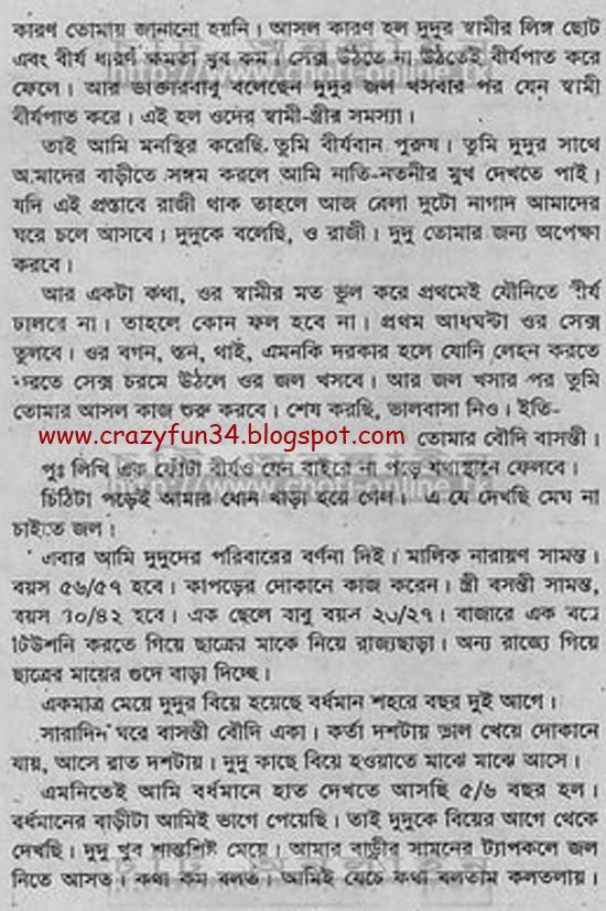 Roti Rongo bangla choti by roshomoy gupta choti collection