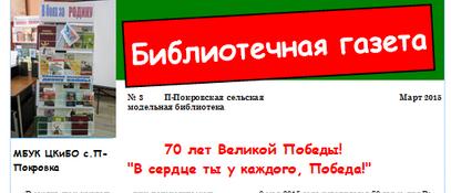 """""""Библиотечная газета"""""""