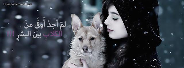 37     تصميم غلاف فيس بوك لحسابات البنات مع حكم