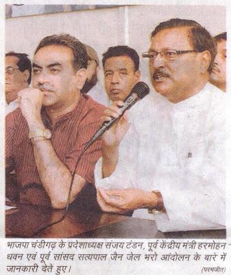 भाजपा चंडीगढ़ के प्रदेशाध्यक्ष संजय टंडन, पूर्व केंद्रीय मंत्री हरमोहन धवन एवं पूर्व सांसद सत्य पाल जैन जेल भरो आंदोलन के बारे में जानकारी देते हुए|