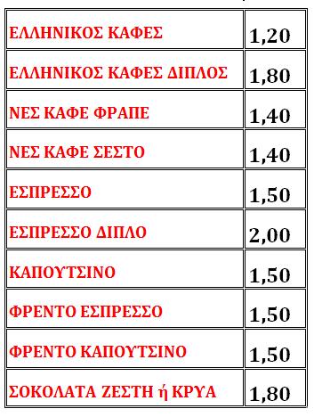 ΤΙΜΟΚΑΤΑΛΟΓΟΣ