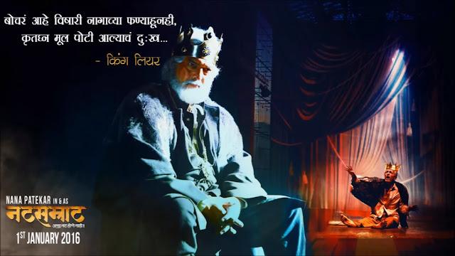 Dialogue of Natsamrat Marathi Film