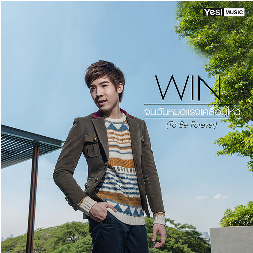 Download จนวันหมดแรงเคลื่อนไหว (To Be Forever) – WIN + (Backing Track) 4shared By Pleng-mun.com