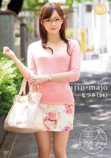 WATCH Beautiful Witch 90 Natsumi 34 Years OldBIJN 090