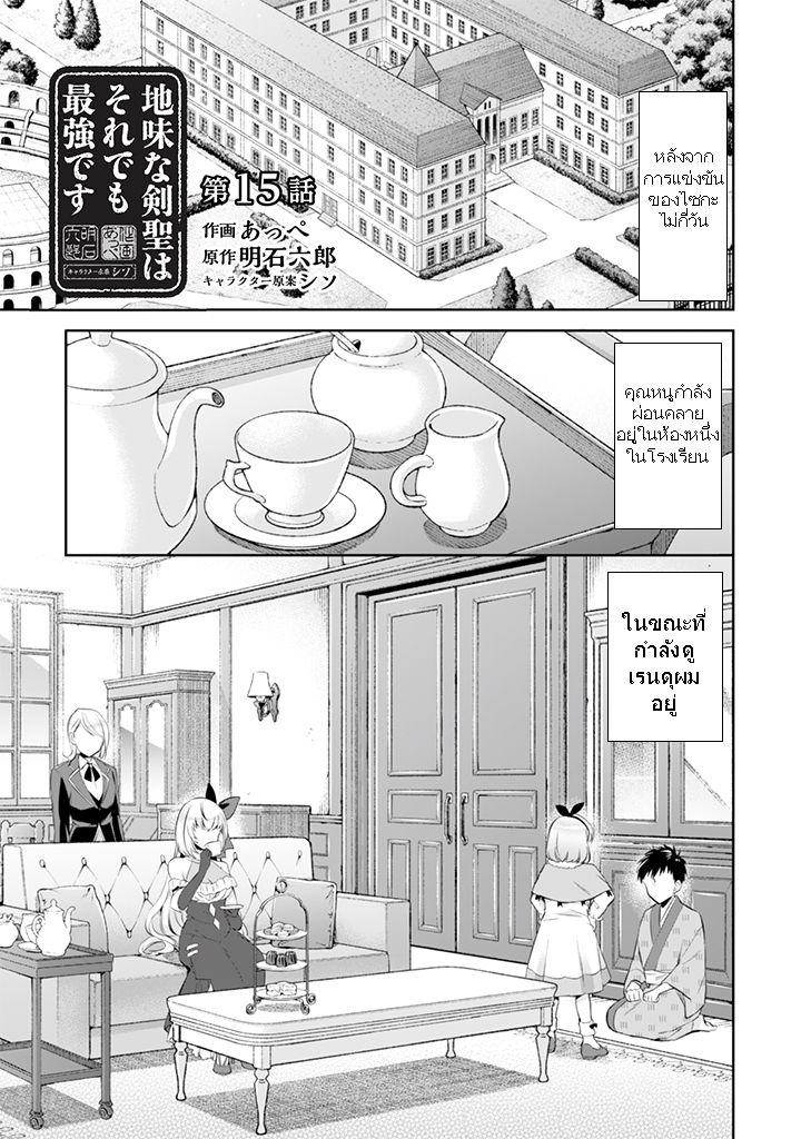 Jimi na Kensei wa Sore Demo Saikyou desu-ตอนที่ 15