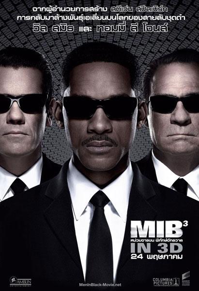 ดูหนังออนไลน์ [หนัง HD] [มาสเตอร์] Men in Black 3 (2012) หน่วยจารชนพิทักษ์จักรวาล 3 [Sound TH] [Sub NO] - ดูหนังออนไลน์,หนัง HD,หนังมาสเตอร์