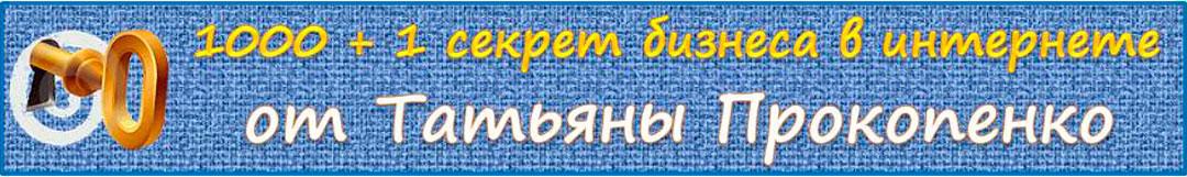1000 + 1 секрет бизнеса в интернете от Татьяны Прокопенко