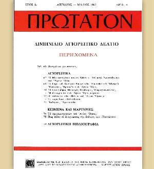 Περιοδικό ΠΡΩΤΑΤΟΝ, τεύχη 1-13