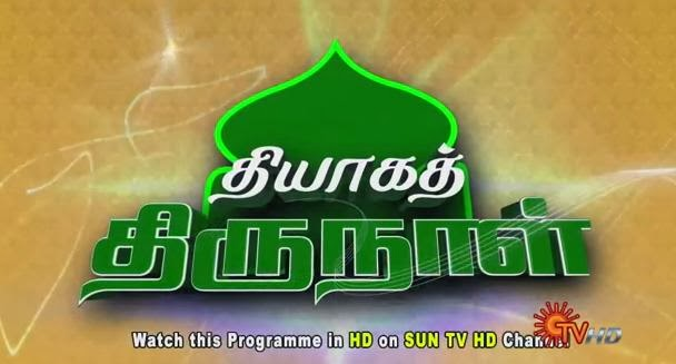 Thiyaga Thirunaal Dt 16-10-13 Bakrith Special Program Sun Tv