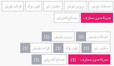 طريقة تنسيق قائمة و سحابة التسميات بتقنية css و شكل احترافي