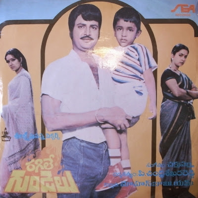 Ragile Gundelu Telugu Mp3 Songs Free  Download  1985