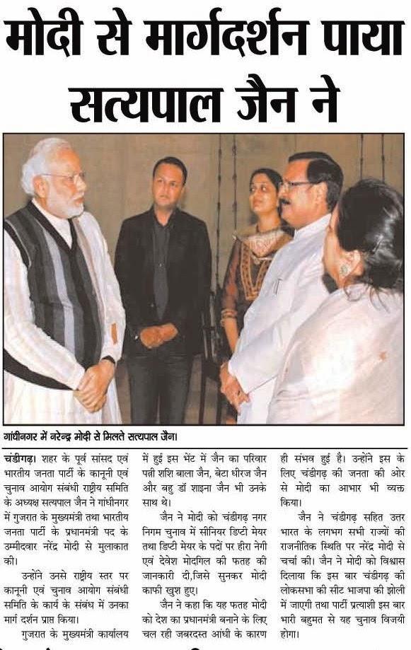 गांधीनगर में नरेंद्र मोदी से मिलते सत्य पाल जैन।