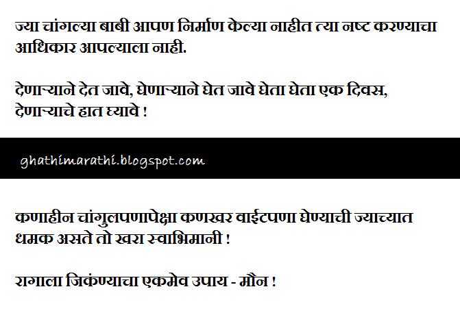marathi suvichar2