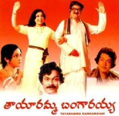 Tayaramma Bangarayya 1979 Telugu Movie Watch Online