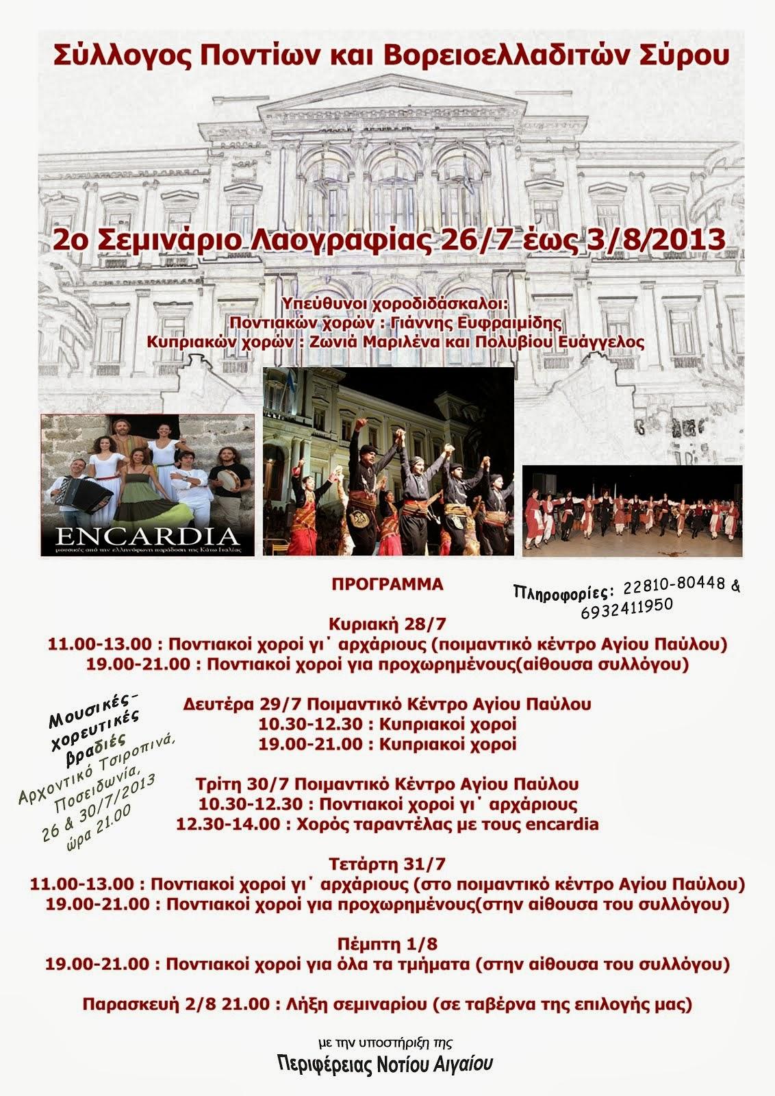 2ο Σεμινάριο Λαογραφίας. Μαθήματα χορών από Πόντο-Κύπρο-Ελληνόφωνη παράδοση Κάτω Ιταλίας
