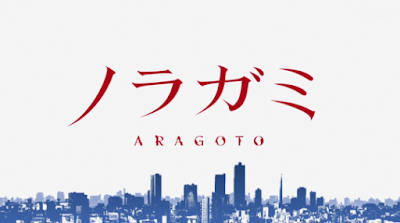 Noragami Aragoto Subtitle Indonesia [Batch]