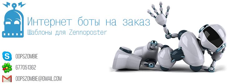Интернет боты на заказ / Шаблоны для Zennoposter