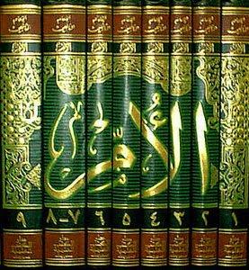Unduh Kitab Al-Imam Asy-Syafi'i