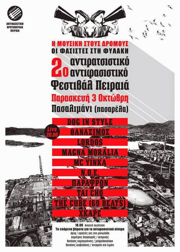 3/10/2014: 2ο Αντιρατσιστικό - Αντιφασιστικό Φεστιβάλ Πειραιά