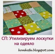 СП с Марией Комковой