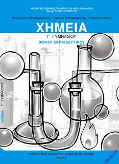 Χημεια Γ Γυμνασιου βιβλιο εκπαιδευτικου