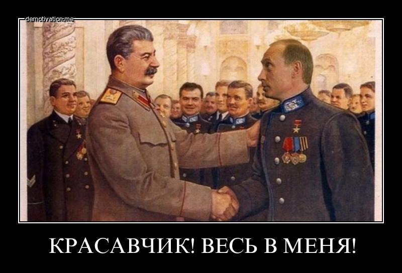 Картинки по запросу Сталин и Путин - фото