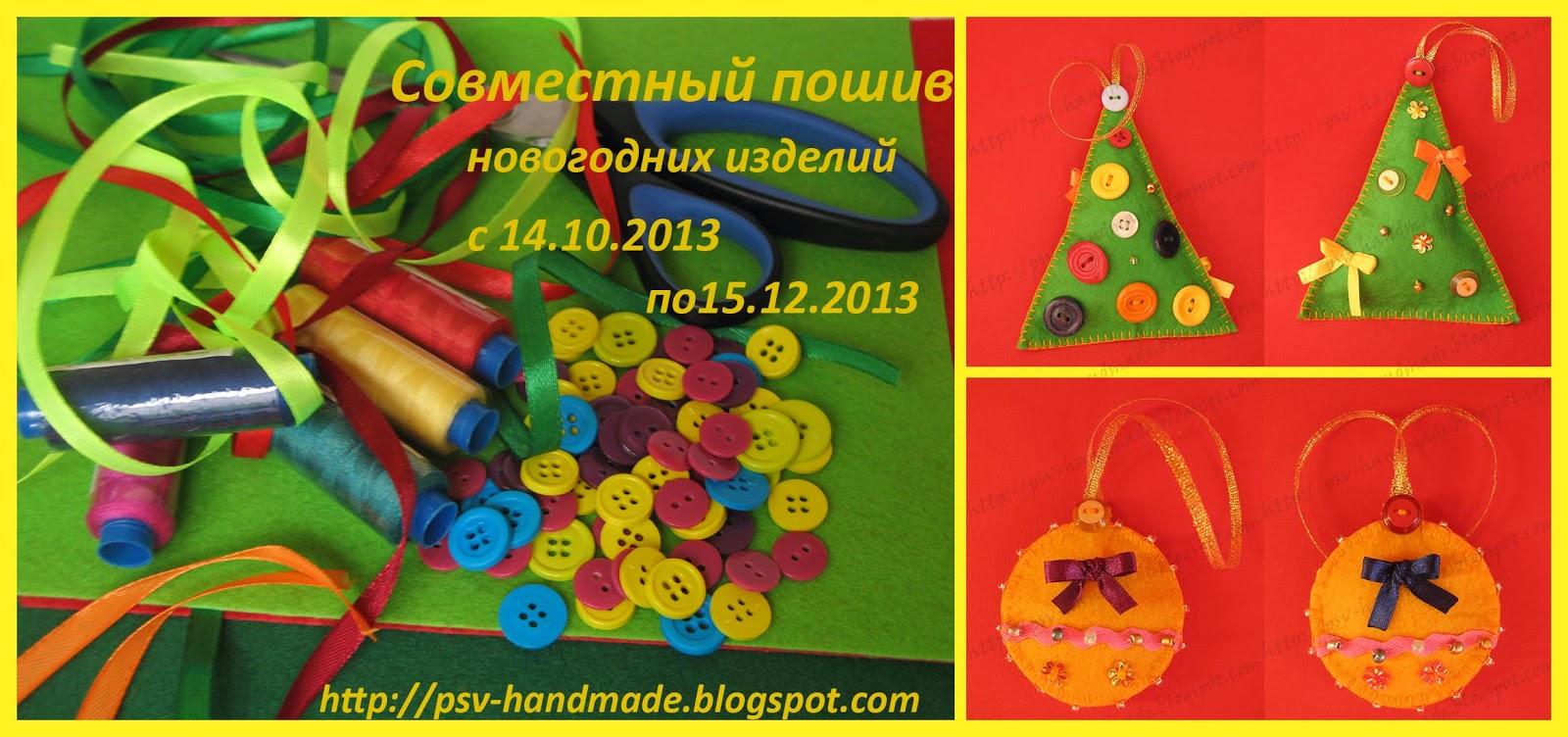Совместный пошив функциональных изделий к новому году