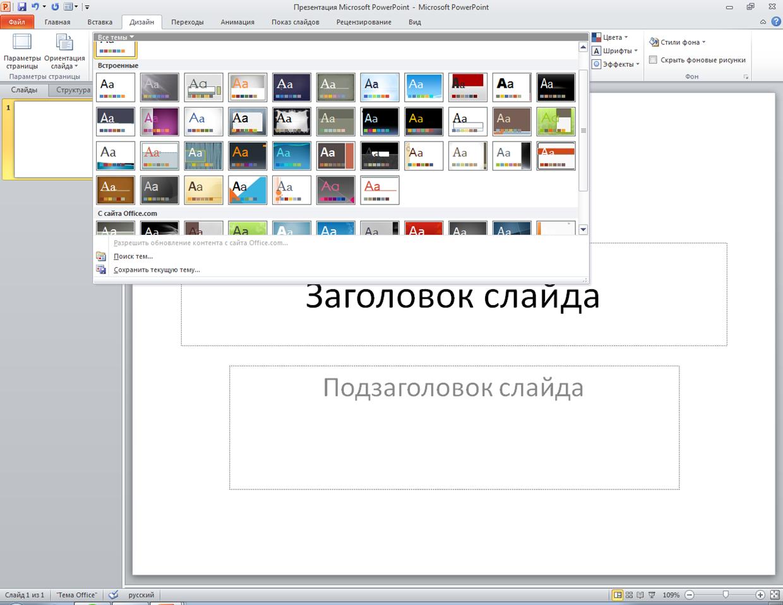 Как в пауэр поинте сделать картинку фоном слайда