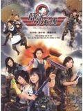 หนังจีนชุดหมวด ภ-ม