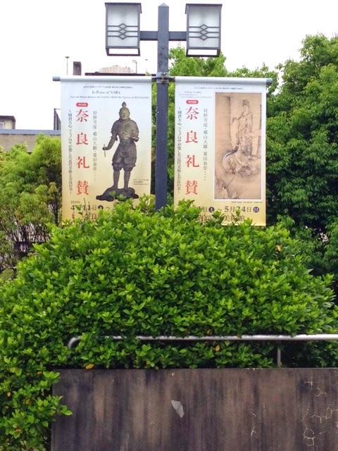奈良倶楽部通信 part:II