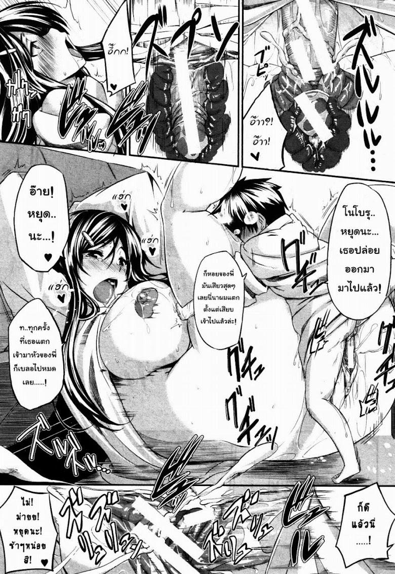 พี่น้องคู่เสียว เพียวหัวใจ 5 - หน้า 29