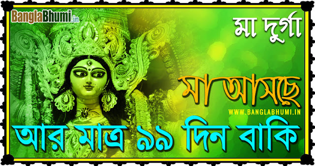 Maa Durga Asche 99 Din Baki - Maa Durga Asche Photo in Bangla