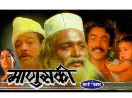Manuski 1993 Marathi Movie Watch Online