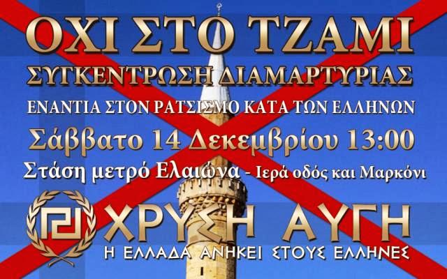 ΟΧΙ στο τζαμί στην Αθήνα: Συγκέντρωση διαμαρτυρίας - Σάββατο 14/12, στάση Μετρό Ελαιώνα, 13:00