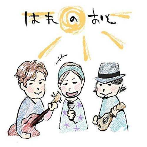 [Single] はれのおと – これからもよろしくね (2015.11.28/MP3/RAR)