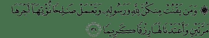 Surat Al Ahzab Ayat 31